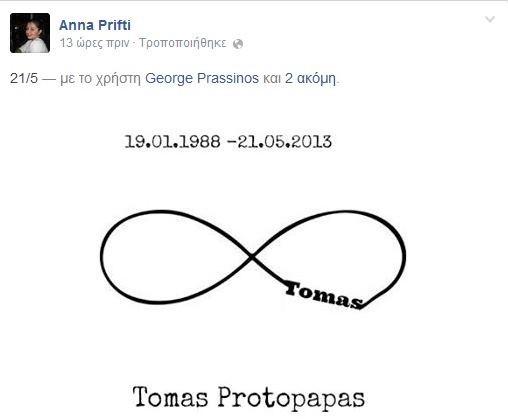 http://blogs.gossip-tv.gr/nassos/sites/default/files/2014/05/unnamed-331.jpg