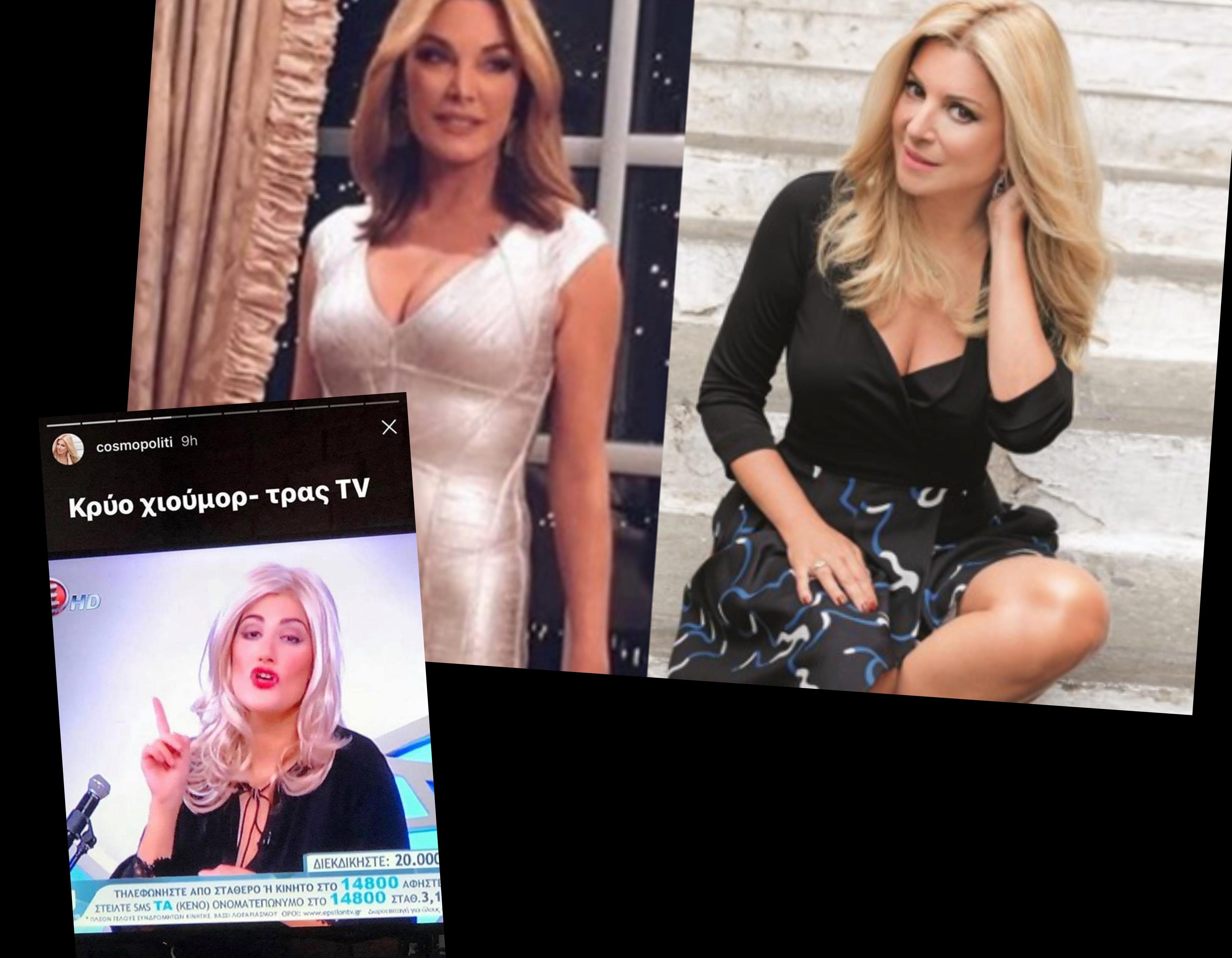 Χώσιμο της Πολίτη στην εκπομπή της Στεφανίδου: » Κρύο χιούμορ-Trash Tv»