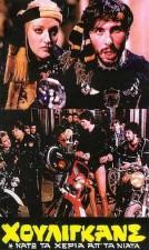 Το στριπτίζ του Πετρόχειλου με τους Sex Pistols (video)